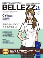 美容業界誌ベレーザ5月号