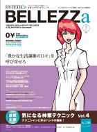 美容業界誌ベレーザ7月号