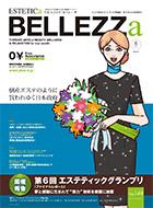 美容業界誌ベレーザ8月号
