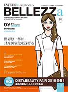 美容業界誌ベレーザ10月号