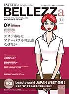美容業界誌ベレーザ11月号