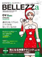 美容業界誌ベレーザ1月号