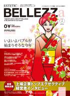 美容業界誌ベレーザ2月号