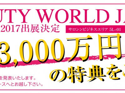BEAUTY WORLD JAPAN出展のお知らせ《無料セミナー実施!》