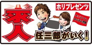 求人任三郎ロゴNEW2
