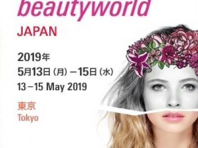 「ビューティーワールドジャパン2019」出展&無料セミナー開催のお知らせ